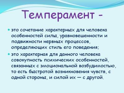 Что такое темперамент