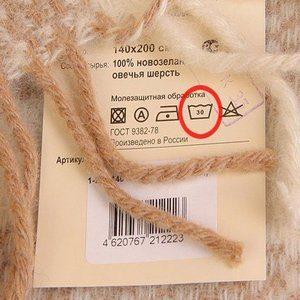 Особенности стирки изделий из шерсти